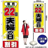 【受注生産品】のぼり GNB-2214 毎月22日夫婦の日 [オフィス用品] [オフィス用品] [オフィス用品]