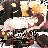 DIABOLIK LOVERS キャラクターソングvol.3 逆巻ライト CV.平川大輔
