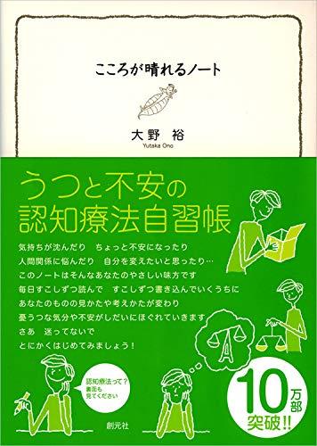 こころが晴れるノート:うつと不安の認知療法自習帳