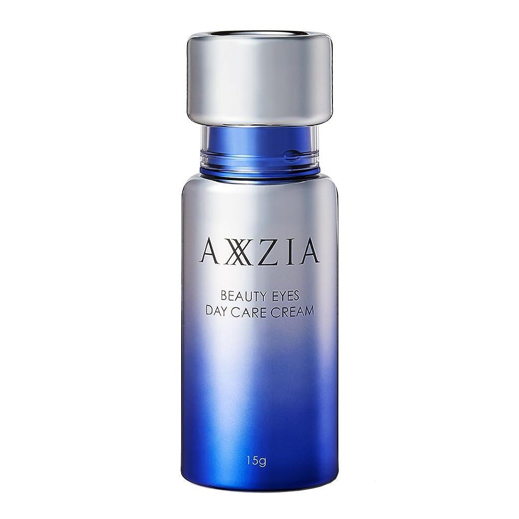 ハンカチ粘着性必要条件アクシージア (AXXZIA) ビューティアイズ デイ ケア クリーム 15g | アイクリーム 目の下のたるみ 化粧品 解消 目元のたるみ