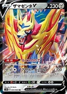 ポケモンカードゲーム PK-S1H-044 ザマゼンタV RR