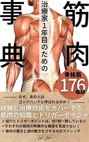 治療家1年目のための筋肉事典
