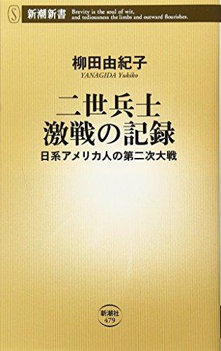 二世兵士 激戦の記録: 日系アメリカ人の第二次大戦 (新潮新書)