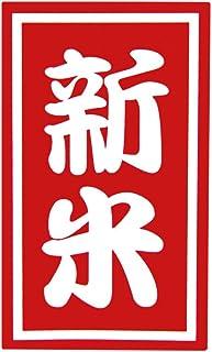 すずめも喜ぶ!定番の新米シール(赤)(100枚入)【k-010】サイズ:2.5×4.2(cm)