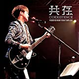 You Make Me Free (Legacy Taipei Version)