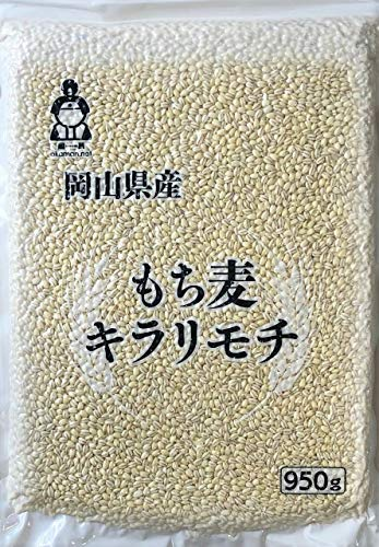 もち麦 キラリもち麦 (950g×5袋) お買い得パック 令和2年 岡山県産 送料無料 国産 新麦