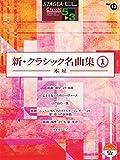 STAGEA・EL クラシック 5~3級 Vol.13 新・クラシック名曲集1 ~木星~