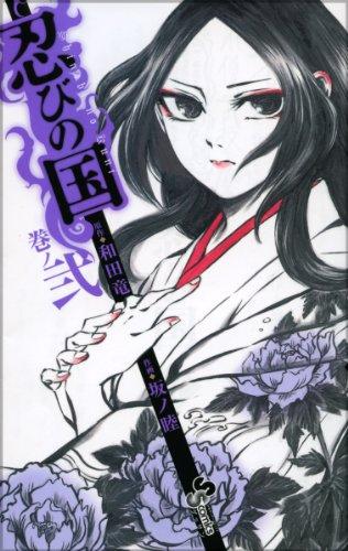 忍びの国 2 (ゲッサン少年サンデーコミックス)