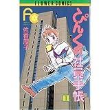 ぴんくの社員手帳 1 (フラワーコミックス)