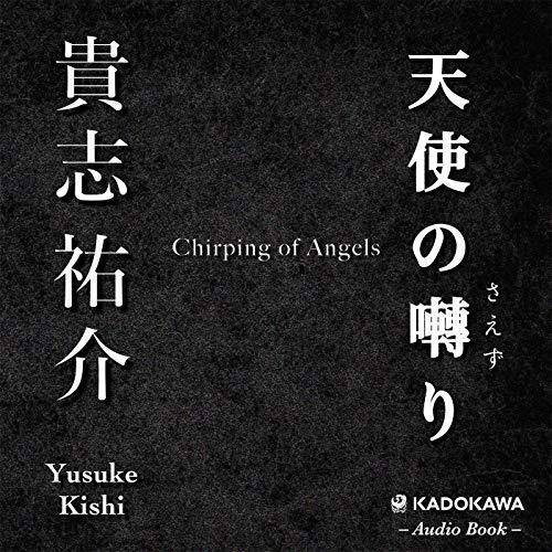 『天使の囀り』のカバーアート
