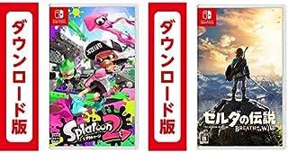 Splatoon2 (スプラトゥーン2) オンラインコード版 + ゼルダの伝説 ブレス オブ ザ ワイルド【Nintendo Switch】 オンラインコード版