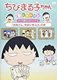 ちびまる子ちゃんセレクション『お母さん、懸賞に燃える』の巻[DVD]