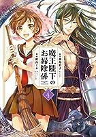 魔王陛下のお掃除係 コミック 1-4巻セット