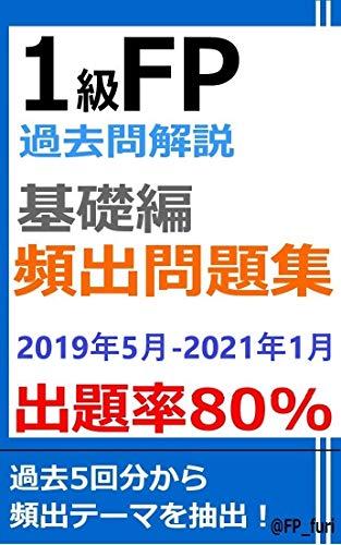 1級FP過去問解説 学科(基礎編) 頻出問題集【出題率80%(2019年5月~2021年1月)】