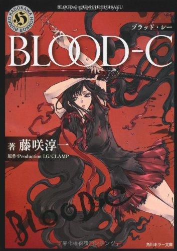 BLOOD‐C (角川ホラー文庫)の詳細を見る
