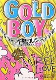 GOLD BOY〈2〉不良カレシ (ケータイ小説文庫)
