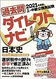 上 中級公務員試験 過去問ダイレクトナビ 日本史 2021年度