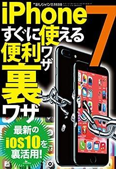 [鉄人社編集部]のiPhone7すぐに使える便利ワザ裏ワザ★最新ios10を裏活用!★裏モノJAPAN
