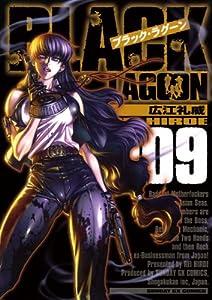 ブラック・ラグーン 9巻 表紙画像
