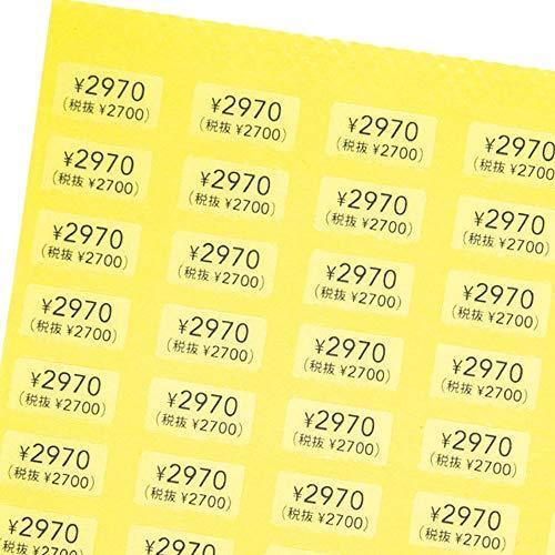 だいし屋 日本製 税込プライスシール 50円〜10000円〈税込価格・税抜価格 併記〉10×5mm アクセサリー台紙用(透明地×黒文字) (文字:¥2970 (税抜¥2700), 250枚)