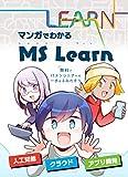 マンガでわかる MS Learn: 無料でAI・クラウド・アプリ開発を学ぼう