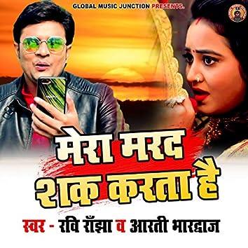 Mera Marad Shak Karta Hai - Single