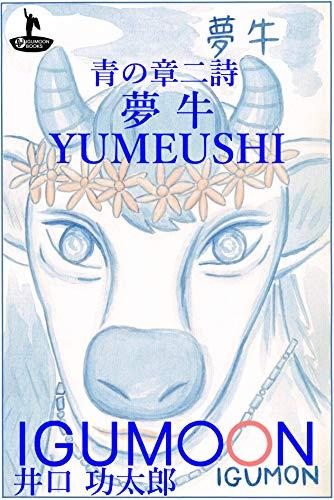 青の章二詩 夢牛 YUMEUSHI 井口 功太郎 (IGUMOON BOOKS)