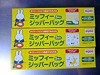 5枚×3種類 ミッフィー ジッパー バッグ ダイドー