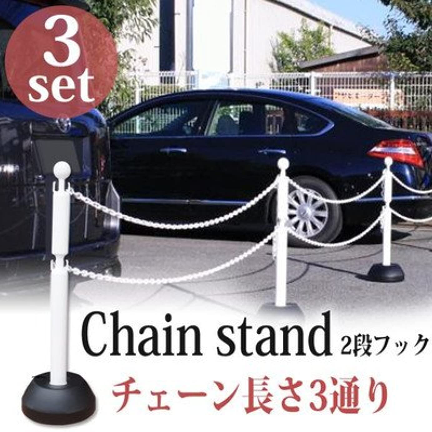 シリアル不適反対に駐車場 ポール チェーンスタンド2段 ホワイト 本体3本セット+チェーン付き 5m×1本 銀