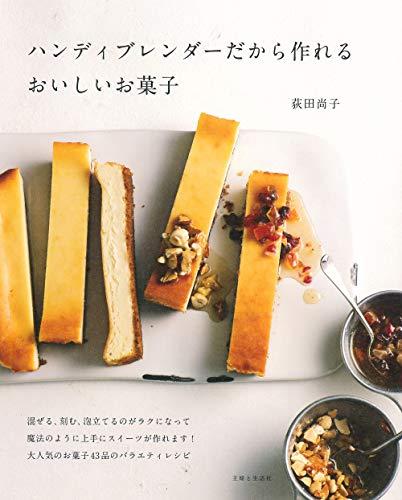 ハンディブレンダーだから作れるおいしいお菓子 - 荻田 尚子