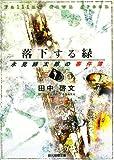 落下する緑―永見緋太郎の事件簿 (創元推理文庫)