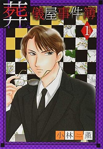 葬儀屋事件簿1 (LGAコミックス)
