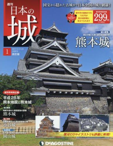 日本の城改訂版全国版(1) 2017年 1/24 号 [雑誌]