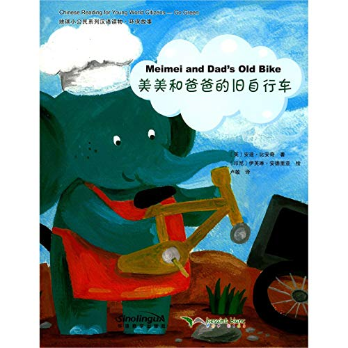 CHINESE READING FOR YOUNG WORLD CITIZENS― GO GREEN: MEIMEI AND DAD'S OLD BIKE
