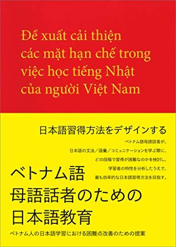 ベトナム語母語話者のための日本語教育 ベトナム人の日本語学習における困難点改善のための提案