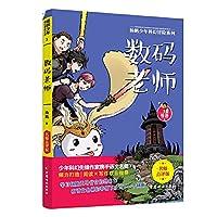 数码老师 杨鹏少年科幻冒险系列 名师点评版!