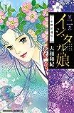 イシュタルの娘~小野於通伝~(2) (BE・LOVEコミックス)