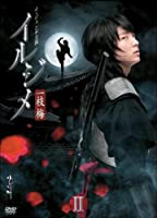 イルジメ 〔一枝梅〕 BOXII [DVD]