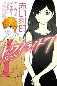 赤い刻印 - Book #7 of the トワイライト(単行本)
