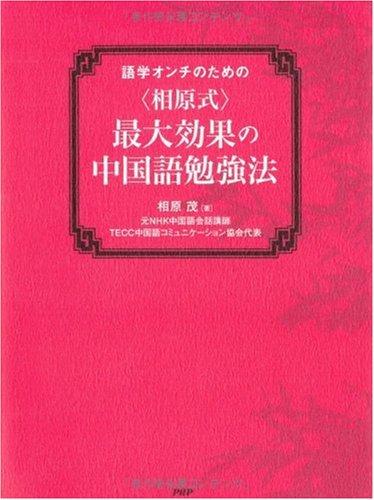 <相原式>最大効果の中国語勉強法
