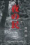 夜の民 (SUZUKAZE BOOK's)