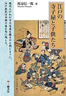 江戸の寺子屋と子供たち―古川柳にみる庶民の教育事情