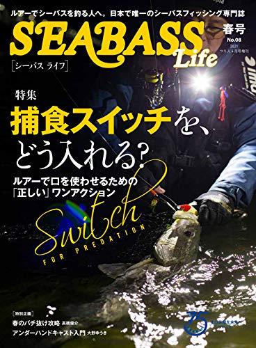 別冊つり人シリーズ SEABASS Life NO.08 (2021-03-15) [雑誌]