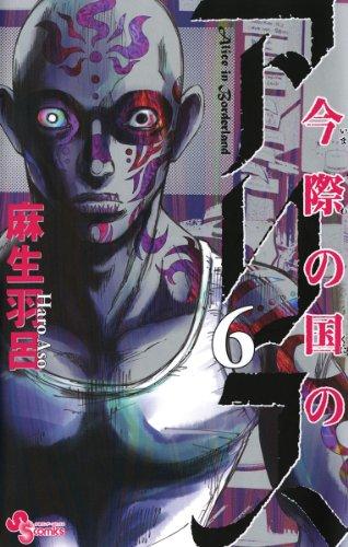 今際の国のアリス(6) (少年サンデーコミックス)