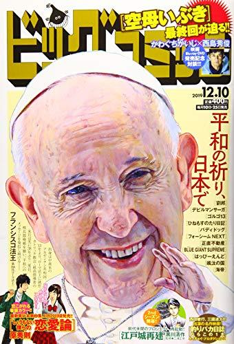 『ビッグコミック 2019年 12/10 号 [雑誌]』のトップ画像