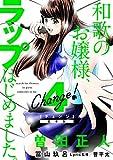 Change!(4)【電子限定ネーム付き】 (月刊少年マガジンコミックス)