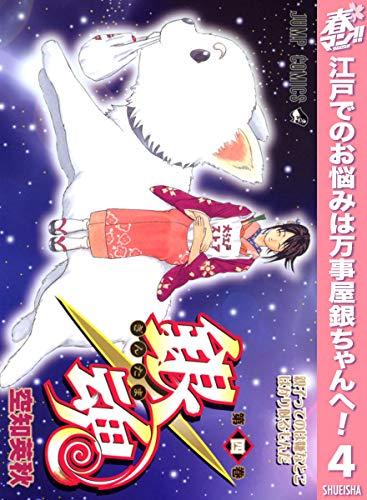 銀魂 モノクロ版【期間限定無料】 4 (ジャンプコミックスDIGITAL) | 空知英秋 | 少年マンガ | Kindleストア | Amazon