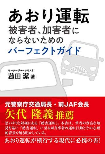 あおり運転 被害者、加害者にならないためのパーフェクトガイド