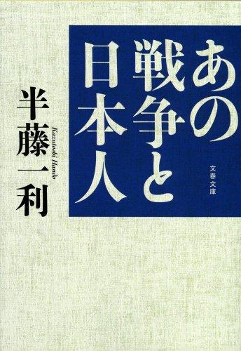 あの戦争と日本人 (文春文庫)