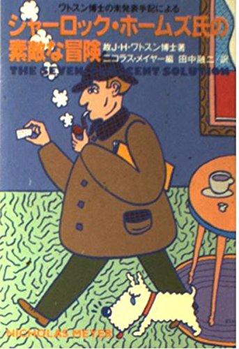 シャーロック・ホームズ氏の素敵な冒険―ワトスン博士の未発表手記による (扶桑社ミステリー)
